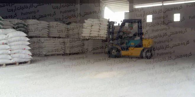 تولید و فروش سفیدترین پودرسنگ