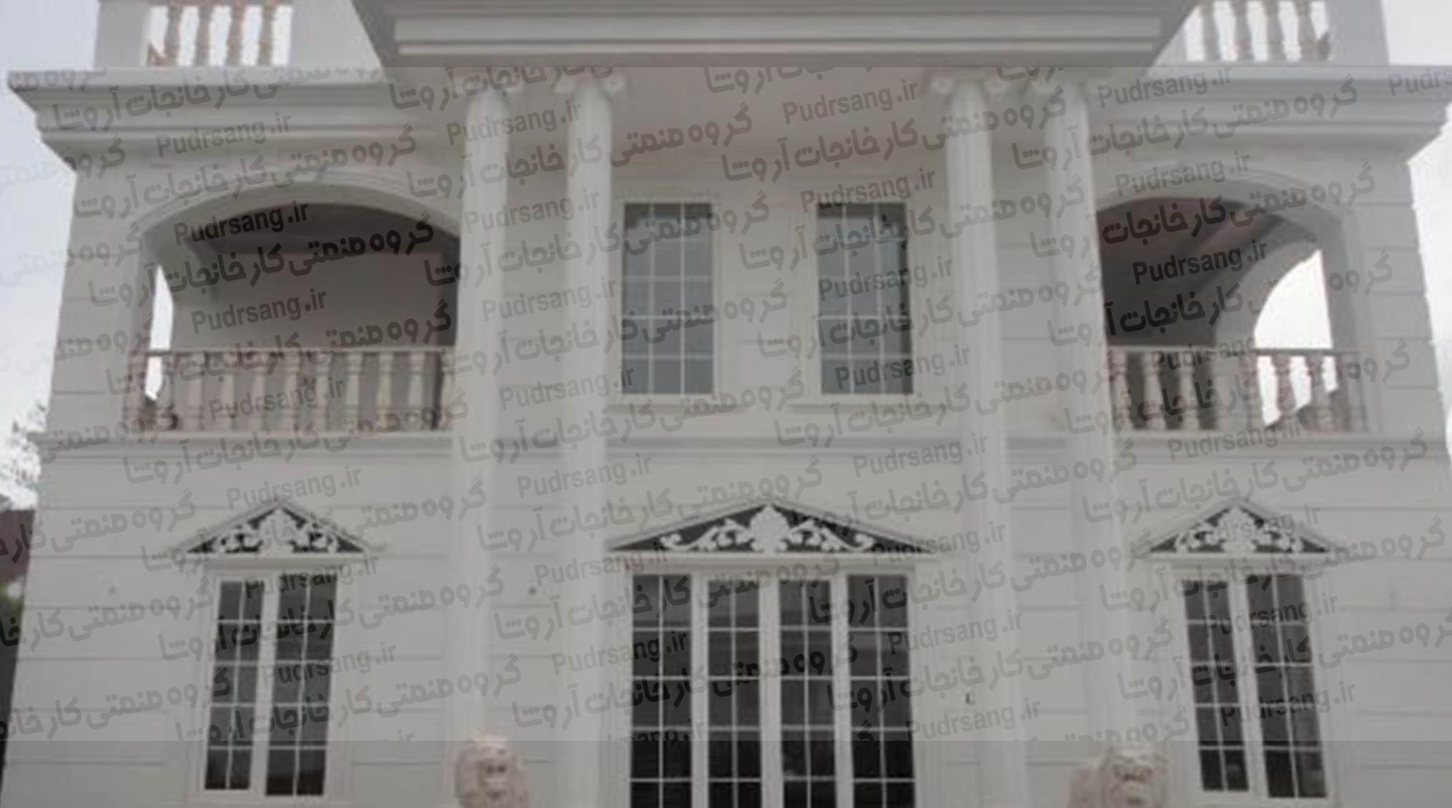 پودرسنگ سفیدکاری نمای ساختمان کیسه 25 کیلوگرمی