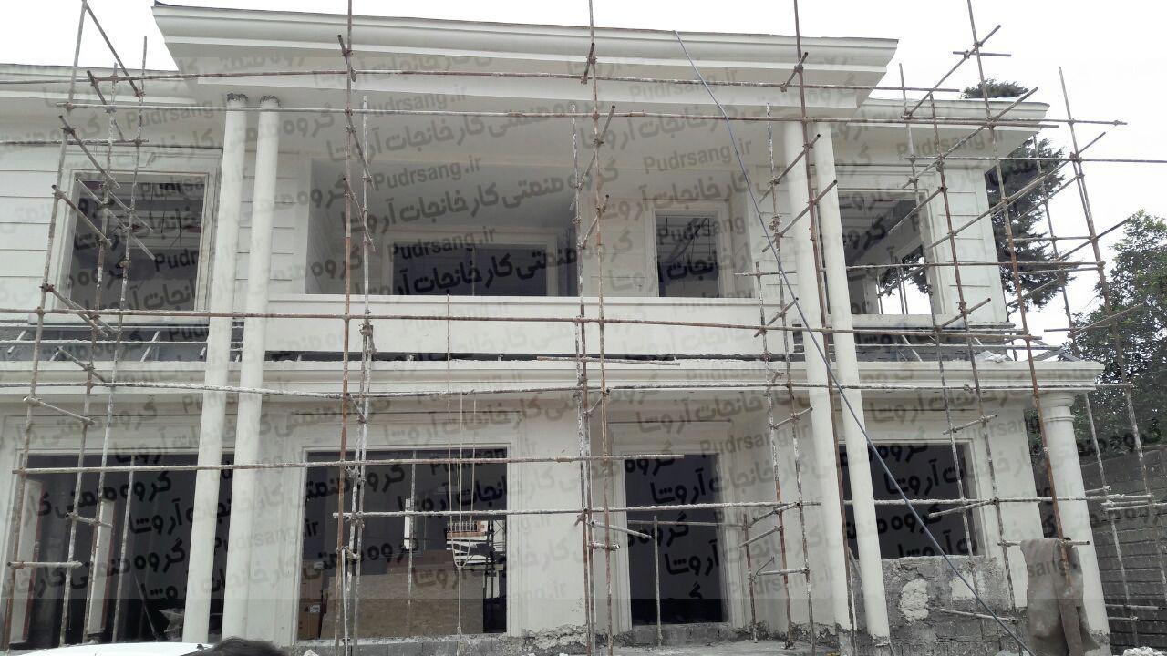 پودر سنگ جوشقان نمای ساختمان
