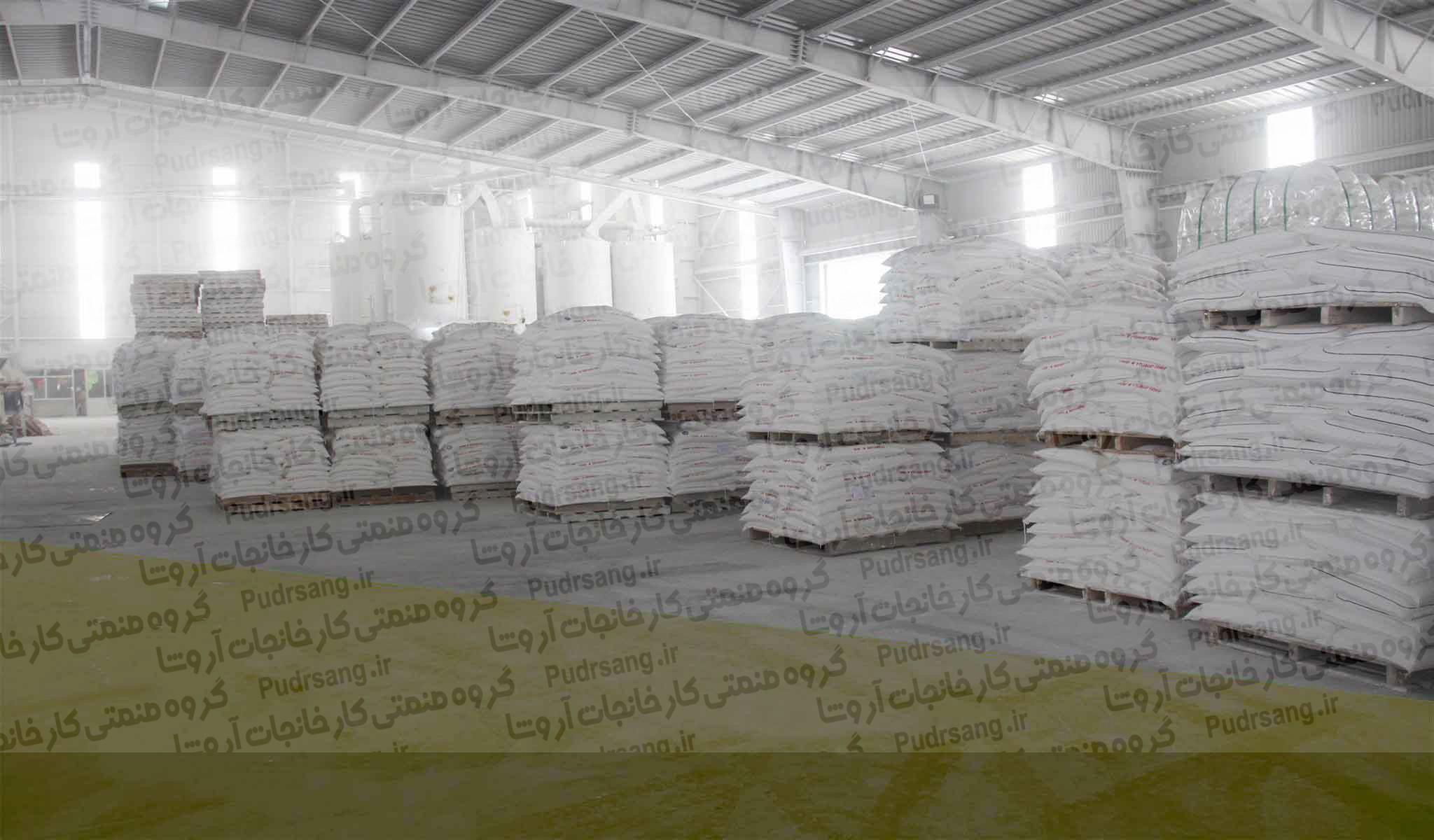 مرکز توزیع پودرسنگ ساختمانی مرغوب