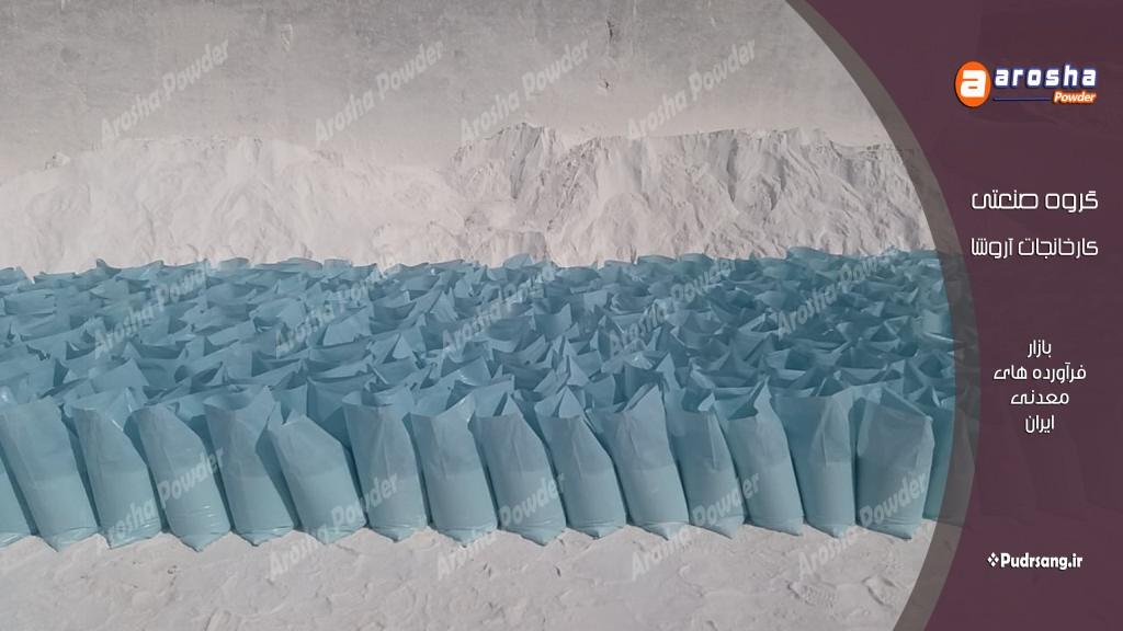 پودر سنگ جوشقان سفید